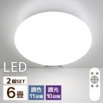 Yahoo!tantobazarshopシーリングライト LED 6畳 2個セット お得 調光 天井照明 リモコン 3000lm リビング 電球色 昼光色 1年保証