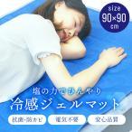 ショッピング冷却マット 冷感ジェルマット 塩 ソルト 90×90cm 敷きパッド 冷却マット ジェルパッド ひんやり クール 寝具 暑さ対策
