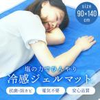ショッピング冷却マット 冷感ジェルマット 塩 ソルト 90×140cm 敷きパッド 冷却マット ジェルパッド ひんやり クール 寝具 暑さ対策