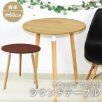 カフェテーブル 丸70cm ラウンド 机 北欧 ダイニングテーブル 円形 おしゃれ