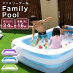 プール ビニールプール 家庭用 大型 2.4m ファミリー キッズプール