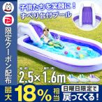 プール 家庭用 滑り台 大型 子供 ファミリープール ビニールプール 滑り台付き キッズ 子ども キッズプール 家庭用プール