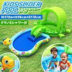 滑り台 プール すべり台 大型プール ビニールプール キッズ 子供用 家庭用プール ガーデン 庭 すべり台付き 滑り台付き スライダー