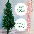 ショッピングクリスマスツリー (即日発送) クリスマスツリー 150cm 木 ヌードツリー おしゃれ スリム 組立簡単 北欧 置物 店舗用 業務用 ショップ用