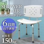 シャワーチェアー 介護用 車椅子 お風呂椅子 介護椅子 背もたれ付き 高さ調節 伸縮式 高齢者 軽量 入浴補助