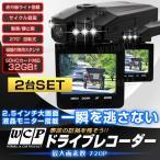 ドライブレコーダー 2.5インチTFT液晶  赤外線暗視 夜間対応 動体感知 浮気調査 SDカード録画 エンジン連動 2台セット