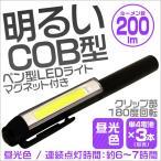 ハンディライト LED ペンライト マグネット式 超強光LED採用!圧倒的な明るさ、持ち運びに便利!