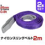スリングベルト 荷揚げ ロープ 吊りベルト ベルト幅25mm 耐荷重0.8t 2m 吊りベルト 2個セット