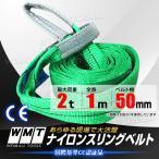 スリングベルト 荷揚げ ロープ 吊りベルト ベルト幅50mm 耐荷重2t 1m 吊りベルト
