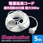 ショッピングイルミネーション 防雨型 イルミネーション屋外電源延長コード 5m (予約販売/8月下旬再入荷)