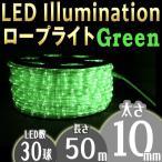 イルミネーション クリスマス LED ロープライト 50m 緑 グリーン 10mm 2芯 防水加工