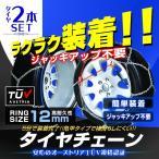 タイヤチェーン 金属 簡単 サイズ 適合表 有り 12mm スノーチェーン 亀甲型 金属チェーン チェーン タイヤ 選択式