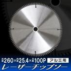 レーザースリットチップソー アルミ用 260mm×80P