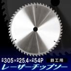 超硬炭化 タングステン チップソー 鉄工用 305mm×54P