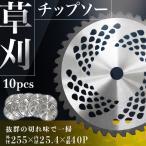草刈機 チップソー 草刈り機用 替刃 草刈り機 刃 255mm×40P 10枚セット