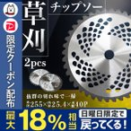 草刈機 チップソー 草刈り機用 替刃 草刈り機 刃 255mm×40P 2枚セット