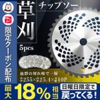 草刈機 チップソー 草刈り機用 替刃 草刈り機 刃 255mm×40P 5枚セット