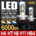 LEDヘッドライト H4 H7 H8 H11 HB4 CREE 2200lm 3200lm 簡単取付オールインワン 一体型 フォグランプ イエロー ホワイト 色変更可能 12V 24V