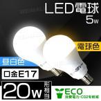 ショッピングLED LED電球 5W 20W形  E17 一般電球 電球色 昼光色 LEDライト ledランプ 省エネ