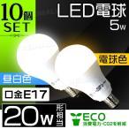 LED電球 5W 20W形  E17 一般電球 電球色 昼光色 LEDライト ledランプ 省エネ 10個セット