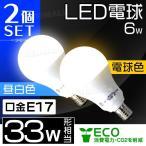 ショッピングLED LED電球 E17 電球色 昼光色 6W 33W形 一般電球 照明 LEDライト ledランプ 省エネ 2個セット