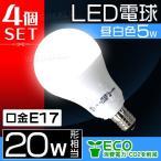 ショッピングLED LED電球 6W 33W形  E17 一般電球 電球色 昼光色 LEDライト ledランプ 省エネ 4個セット