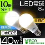 ショッピングLED LED電球 E26口金 40W形 8W 10個セット 一般電球 電球色 昼白色 昼光色 LEDライト 照明 明るい ボール形 3000ケルビン 6000ケルビン