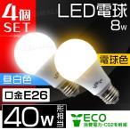 ショッピングLED LED電球 E26口金 40W形 8W 4個セット 一般電球 電球色 昼白色 昼光色 LEDライト 照明 明るい ボール形 3000ケルビン 6000ケルビン