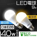 ショッピングLED LED電球 E26口金 40W形 9W 一般電球 電球色 昼白色 LEDライト 照明 明るい ボール形 6000ケルビン 3000ケルビン