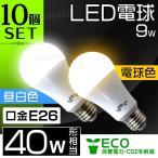 ショッピングLED LED電球 10個セット E26口金 40W形 9W 一般電球 電球色 昼白色 LEDライト 照明 明るい ボール形 6000ケルビン 3000ケルビン