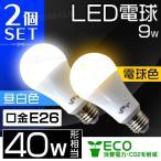 ショッピングLED LED電球 2個セット E26口金 40W形 9W 一般電球 電球色 昼白色 LEDライト 照明 明るい ボール形 3000ケルビン 6000ケルビン