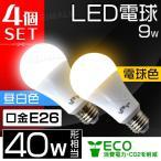ショッピングLED LED電球 4個セット E26口金 40W形 9W 一般電球 電球色 昼白色 LEDライト 照明 明るい ボール形 3000ケルビン 6000ケルビン