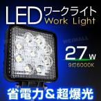 LEDワークライト デッキライト 27W 12V 24V 対応 投光器 作業灯 集魚灯 広角 防水 防犯 角型