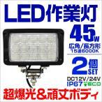 LEDワークライト デッキライト 45W 12V 24V 対応 投光器 作業灯 集魚灯 広角 防水 防犯 角型 2台セット