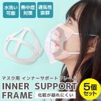 マスク インナーサポートフレーム 5個セット 送料無料 肌荒れ防止 化粧が崩れにくい 男女兼用 蒸れない 送料無料