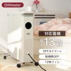 オイルヒーター 省エネ 11枚フィン リモコン付 暖房 エコモード タイマー ストーブ 8畳 11畳 静音 暖房器具 リビング おしゃれ ホワイト 送料無料