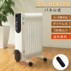 オイルヒーター 9枚 省エネオイルヒーター 静音 暖房 ストーブ 6畳 8畳 対応 安全 暖房器具 3段階切替式 6畳 8畳