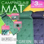 キャンピングマット 寝袋マット エアマット 3cm シングルサイズ 自動膨張式 マットレス 車中泊 エアーマット キャンプマット