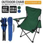 レジャーチェア 折りたたみ イス ドリンクホルダー付 キャンプ用品 アウトドア用 折り畳み 椅子 いす チェアー ローチェア