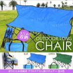 レジャーチェア 折りたたみ イス 3人掛け キャンプ用品 アウトドア用 折り畳み 椅子 いす チェアー ローチェア 三人用