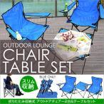 レジャーチェア テーブル セット 折りたたみ イス ドリンクホルダー付 2脚 キャンプ用品 アウトドア用 折り畳み 椅子 いす チェアー ローチェア