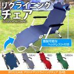 アウトドア チェア リクライニング 折りたたみ 軽量 リクライニングチェア アウトドアチェア 椅子