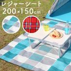 レジャーシート ピクニック シート 厚手 2人用 3人用 大判 200cm×150cm クッション レジャーマット