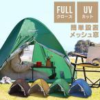 ワンタッチテント ワンタッチサンシェードテント 140×120×113cm キャンプテント ビーチテント 簡易テント ワンタッチ 花見に