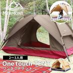 キャンプ テント ワンタッチ ワンタッチテント 3人用 防水 サンシェード 組み立て簡単 キャンプ用品  Aフレーム型