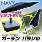 ガーデンパラソル セット パラソル パラソルベース 270cm ビーチパラソル 傘 ガーデン  ビーチ キャンプ 日傘 折りたたみ 日よけ 送料無料