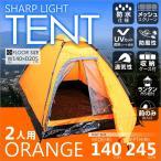 テント キャンプ キャンピングテント 2人用 防水 キャンプ用品 遮熱 UVカット サンシェード