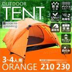 テント キャンプ キャンピングテント ドーム型テント 3人用 4人用 アウトドアテント 大型テント 防水 キャンプ用品
