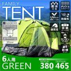 ファミリーテント ドームテント 6人用テント 大型テント