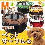 ショッピングサークル ペットサークル 犬 猫 ケージ ゲージ ペットケージ 仕切り 折りたたみ Mサイズ
